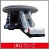 090_UFOコンボ