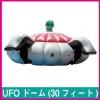 089_UFOドーム(30フィート)