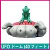 087_UFOドーム(40フィート)