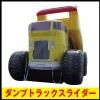 094_ダンプトラックスライダー