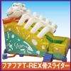 085_フアフアT-REX骨スライダー