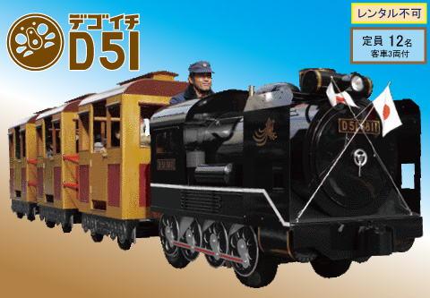 D51ロードトレイン
